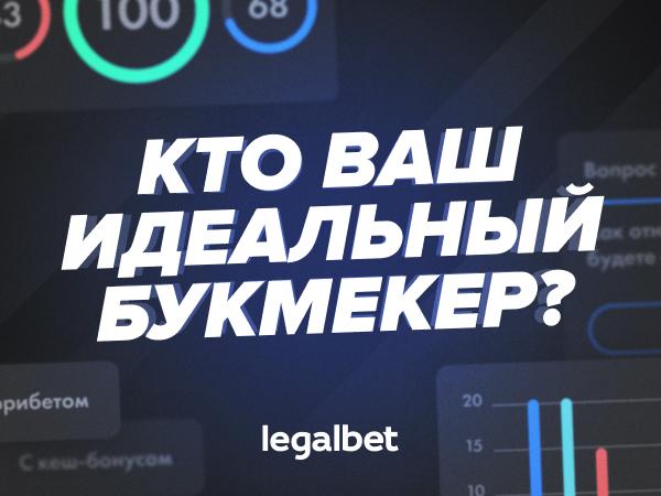 Legalbet.ru: Новая фича от Legalbet: подберём вам подходящего букмекера.