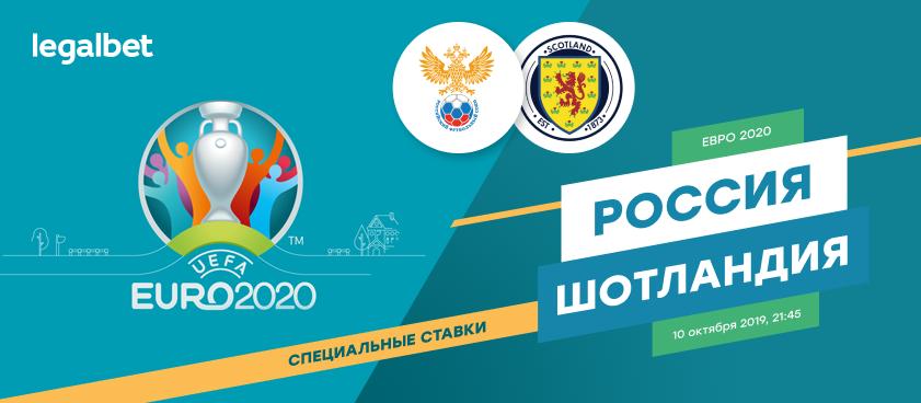 Россия – Шотландия: специальные ставки на матч