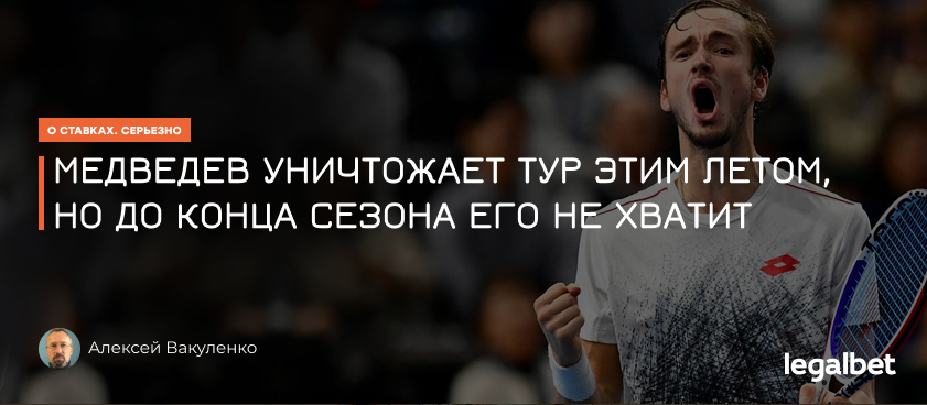 Медведев уничтожал тур этим летом, но до конца сезона его не хватит