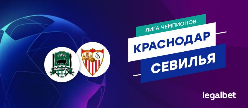 «Краснодар» – «Севилья»: ставки и коэффициенты на матч