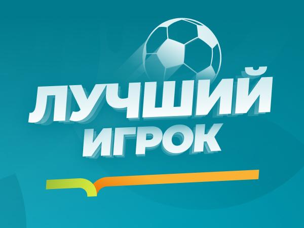 Максим Погодин: Ставки на лучшего игрока Евро-2020: коэффициенты букмекеров.