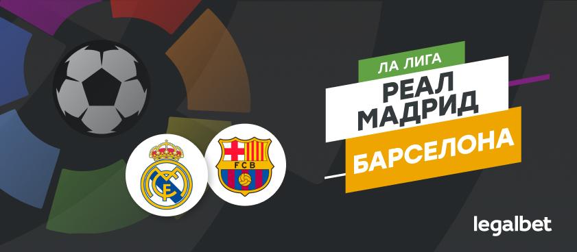 «Реал» Мадрид — «Барселона»: ставки и коэффициенты на матч