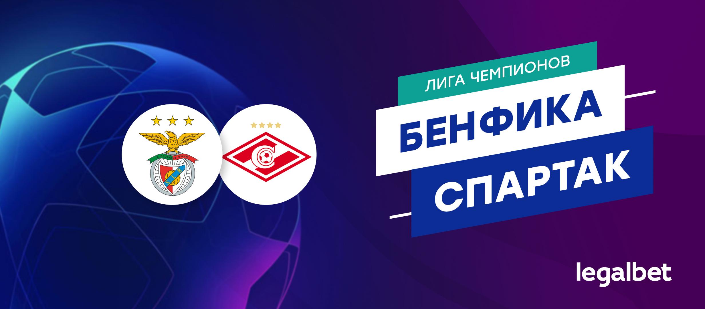 «Бенфика» — «Спартак»: ставки и коэффициенты на матч