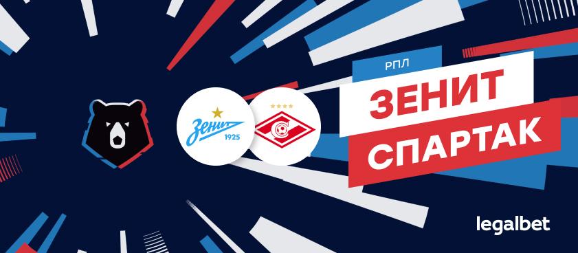 «Зенит» – «Спартак»: ставки и коэффициенты на матч