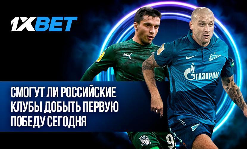 Смогут ли российские клубы добыть первую победу в Лиге чемпионов?