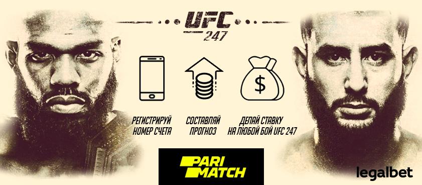 БК Parimatch разыграет до 500 000 тенге за прогнозы на UFC 247