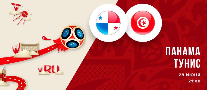 Панама – Тунис: на что ставить во встрече аутсайдеров? Коэффициенты букмекеров