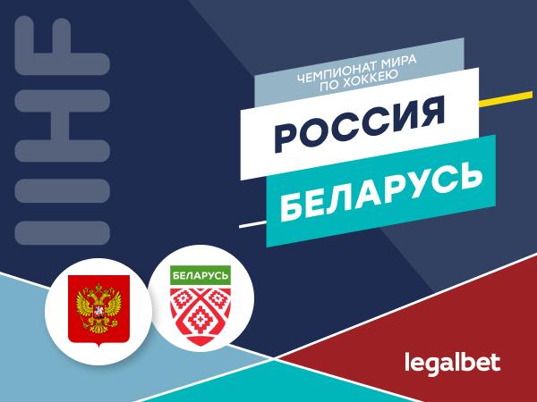 Максим Погодин: Россия — Беларусь: финиш группового этапа ЧМ-2021 по хоккею.