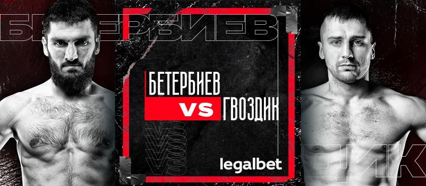 Букмекеры о бое Бетербиев – Гвоздик: шансы почти равны