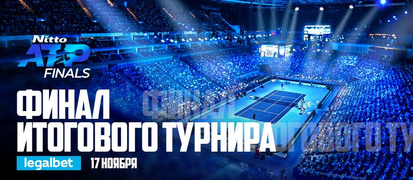 Тим – Циципас: на что ставить в финале Итогового турнира ATP?