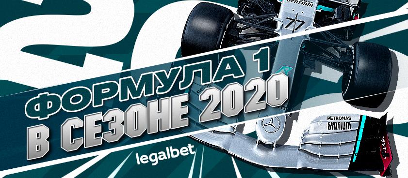 «Формула-1» сезона-2020: букмекеры ждут очередной титул Хэмилтона