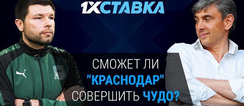 """Почему стоит верить в чудо имени """"Краснодара"""""""