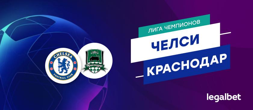 «Челси» – «Краснодар»: ставки и коэффициенты на матч