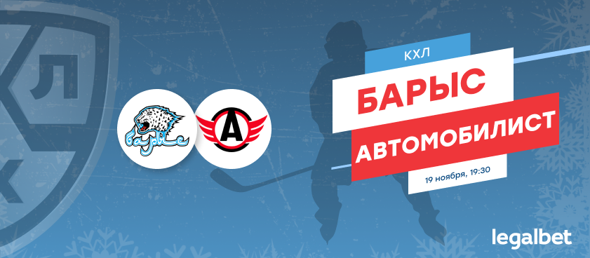«Барыс» – «Автомобилист»: топ-10 ставок на матч Востока КХЛ