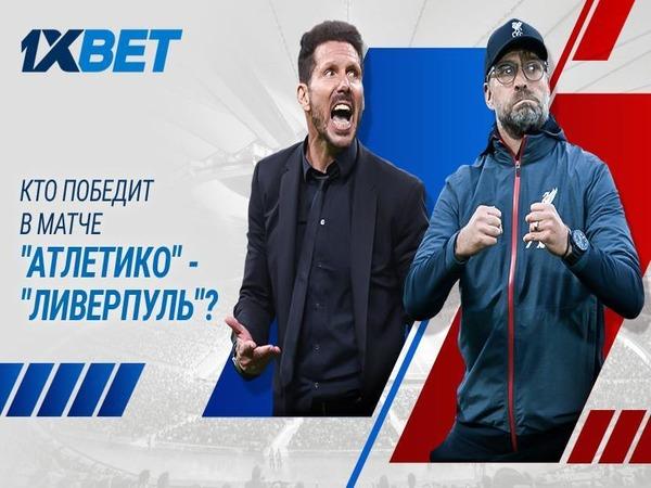 """1xBet: Кто победит в матче """"Атлетико"""" - """"Ливерпуль""""?."""