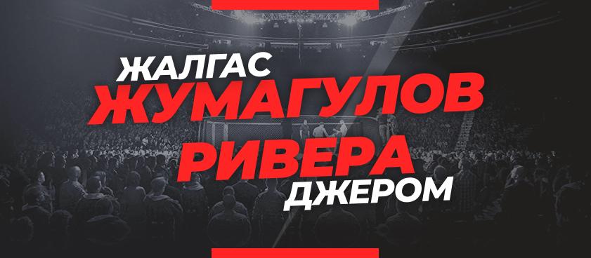 Жумагулов — Ривера: ставки и коэффициенты на бой