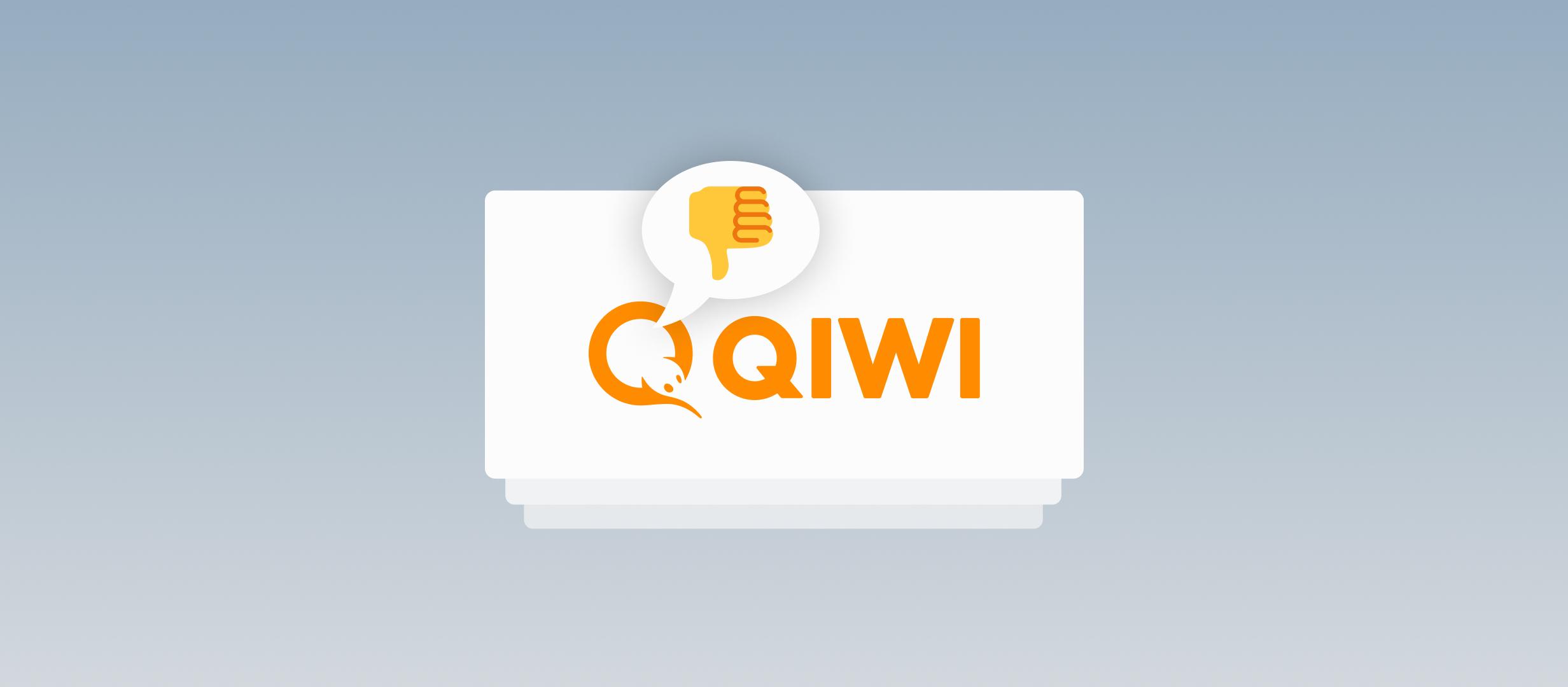 QIWI опроверг информацию о прекращении работы с букмекерами Первой СРО