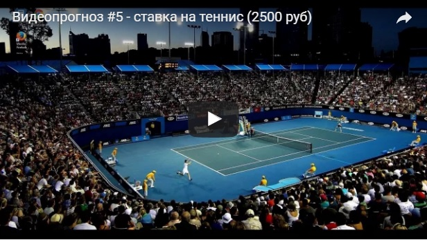 Видеопрогноз #5 - ставка на теннис