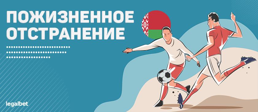 Два белорусских футболиста получили пожизненный бан за договорняки