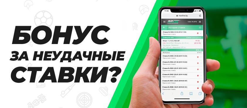 Кеш-бонус от Maxline 1000 руб..