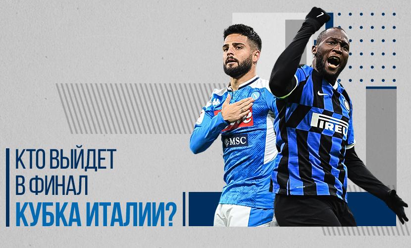 """""""Наполи"""" - """"Интер"""": кто выйдет в финал кубка Италии?"""