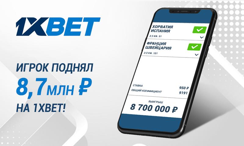 Игрок 1xBet  выиграл почти 9 млн рублей, угадав счет в матчах Франция - Швейцария и Хорватия - Испания!