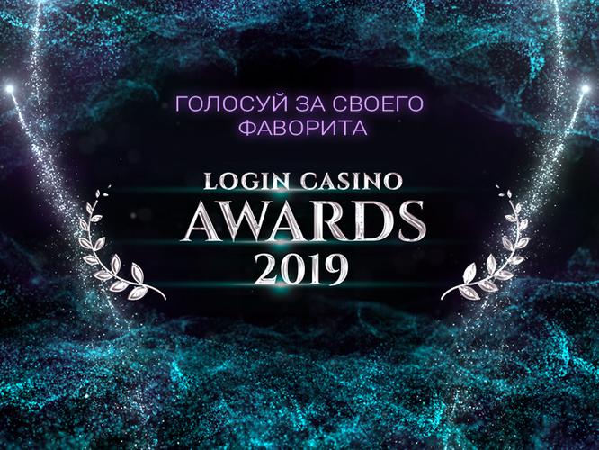 LoginCasino Awards 2019: голосование открыто