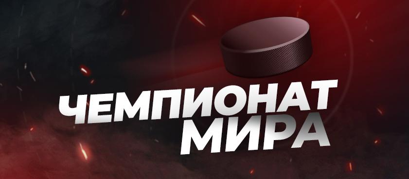 Хоккейный квиз о чемпионатах мира!