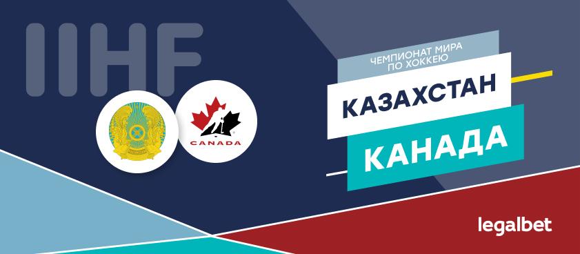 Казахстан — Канада: ставки и прогноз на матч ЧМ по хоккею