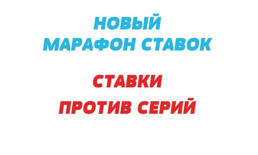 Новый марафон ставок «Давно не было» №1