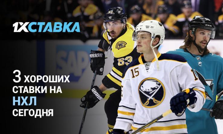 3 хороших ставки на НХЛ сегодня