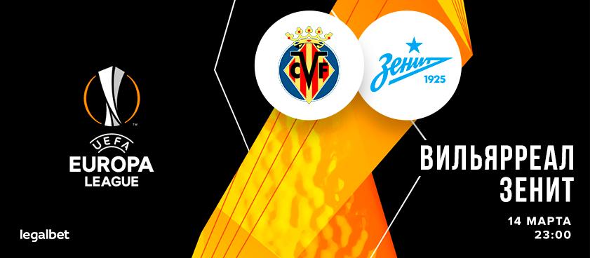 «Вильярреал» – «Зенит»: подборка продиктованных статистикой ставок на матч Лиги Европы