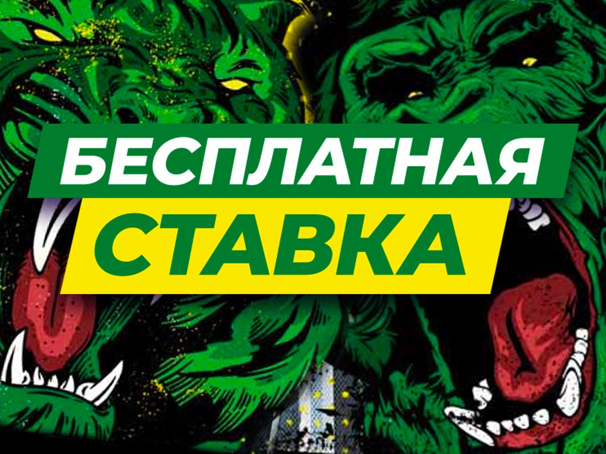 Без депозита от Лига Ставок 1000 ₽.