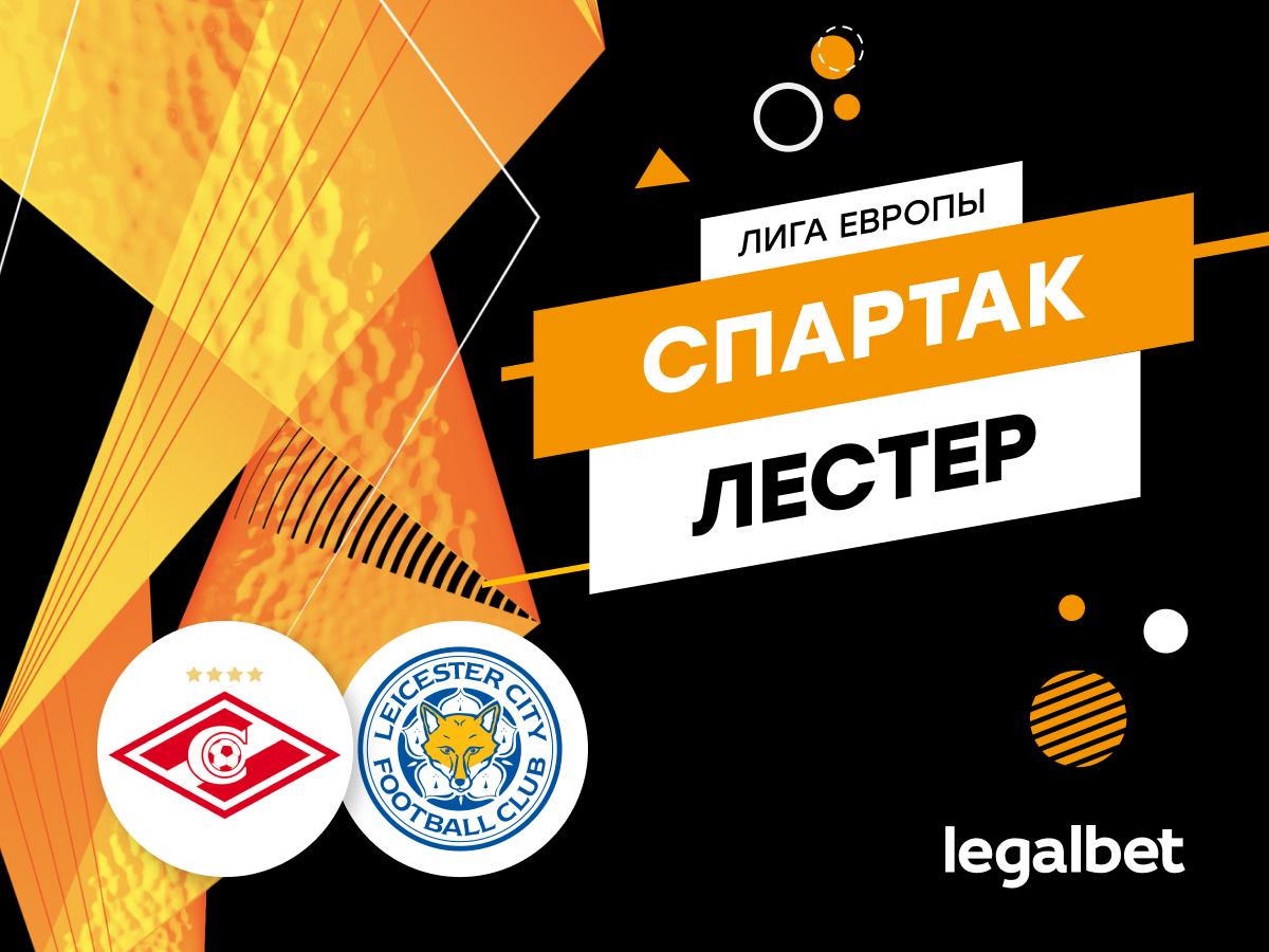 Алексей Вербовский: «Спартак» — «Лестер»: время ставить на красно-белых.