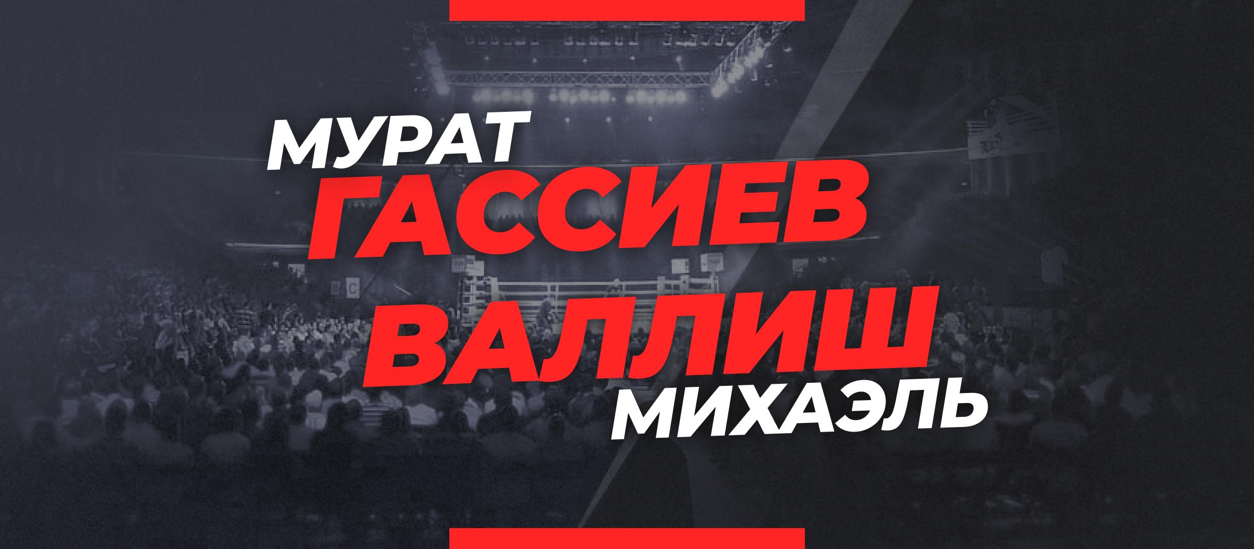 Гассиев – Валлиш: ставки и коэффициенты на бой