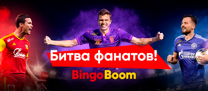«Битва фанатов»: BingoBoom организует для победителей ужин с клубом РПЛ