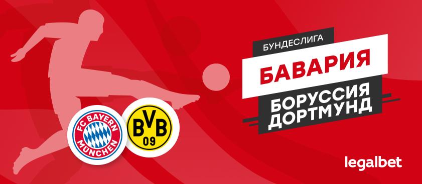 «Бавария» — «Боруссия» Дортмунд: ставки и коэффициенты на матч