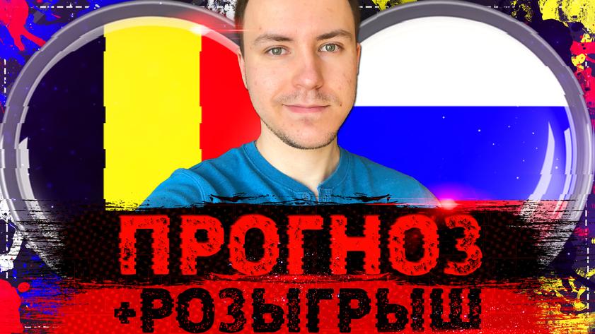 БЕЛЬГИЯ - РОССИЯ ПРОГНОЗ НА МАТЧ ⚽ ЕВРО 2020 21.03.2019