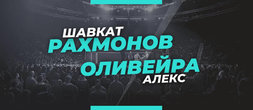 Рахмонов – Оливейра: ставки и коэффициенты на бой