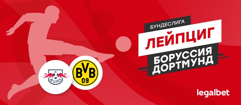 «Лейпциг» – «Боруссия» Дортмунд: ставки и коэффициенты на матч