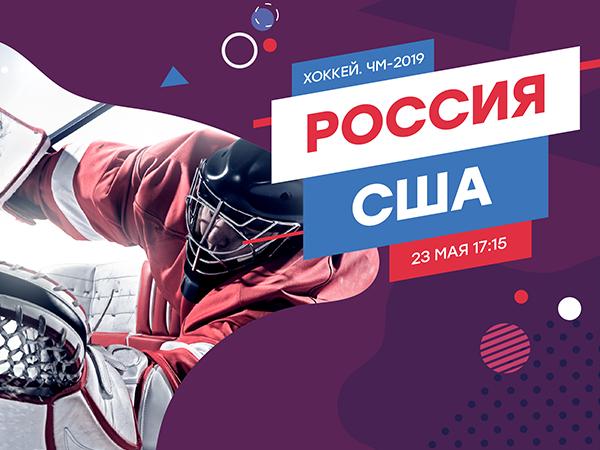 Legalbet.ru: Россия – США: ставки на матч против сложного соперника в 1/4 финала ЧМ-2019.