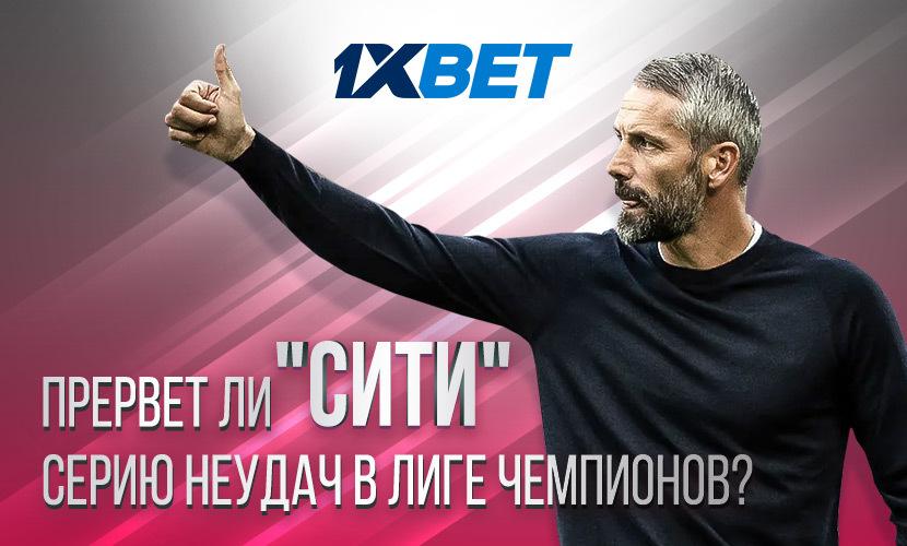 """Прервет ли """"Сити"""" серию неудач в Лиге чемпионов?"""
