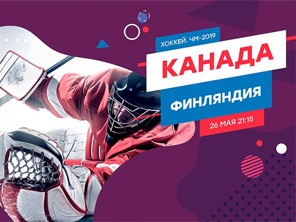 Legalbet.ru: Канада – Финляндия: подборка фактов для ставок на финал ЧМ-2019 по хоккею.