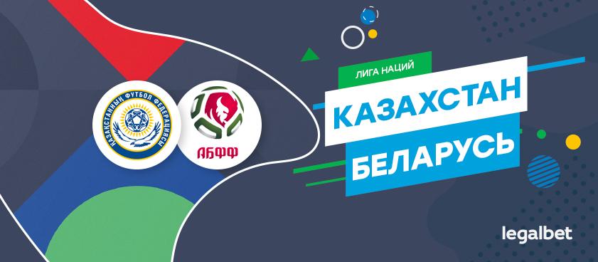Казахстан – Беларусь: ставки и коэффициенты на матч