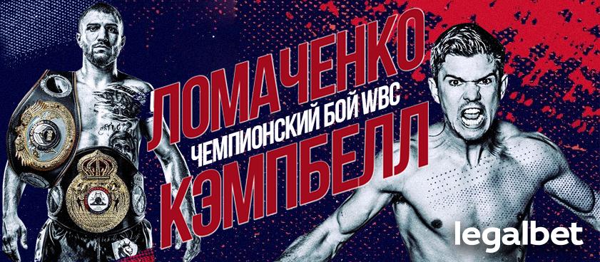 Ломаченко – Кэмпбелл: 9 ставок на бой за чемпионский титул WBC