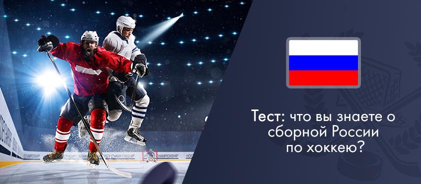 Тест перед ЧМ по хоккею: что вы знаете о сборной России и ее результатах?