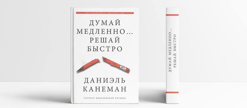 С книгой по ставкам. «Думай медленно... Решай быстро», Даниэль Канеман