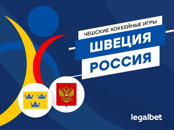 Максим Погодин: Швеция – Россия: стартовый матч команды Брагина на турнире в Чехии.