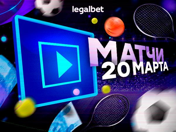 Legalbet.ru: На что ставить 20 марта.