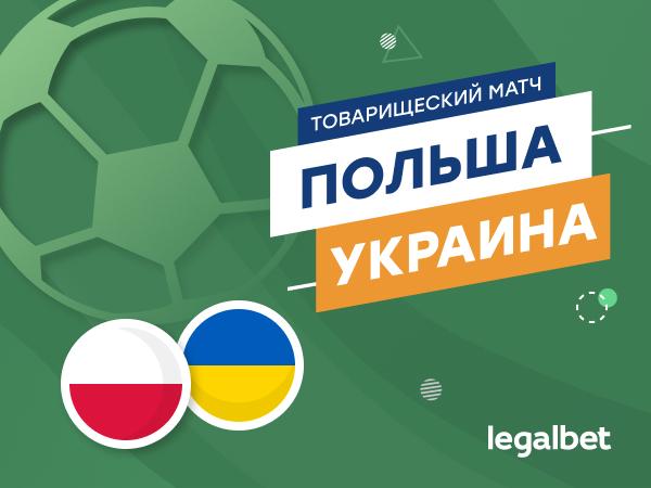 Максим Погодин: Польша – Украина: Андрей Шевченко без основы киевского «Динамо».